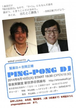 10June Ping-Pong revised