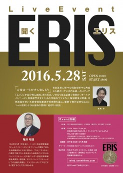 0411_WI_聞くERIS_Flyer-A